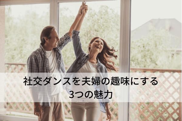 社交ダンスを夫婦の趣味にする3つの魅力