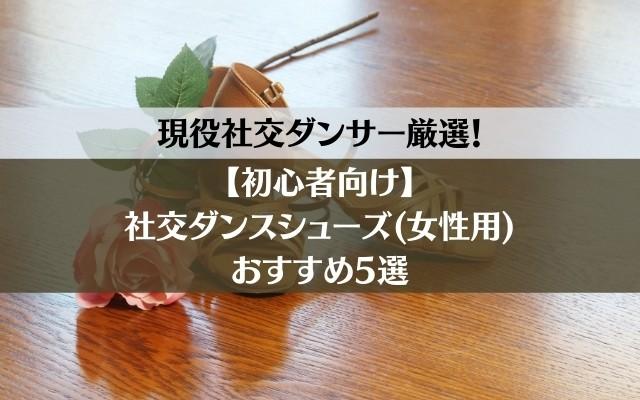 【初心者向け】社交ダンスシューズ(女性用)おすすめ5選