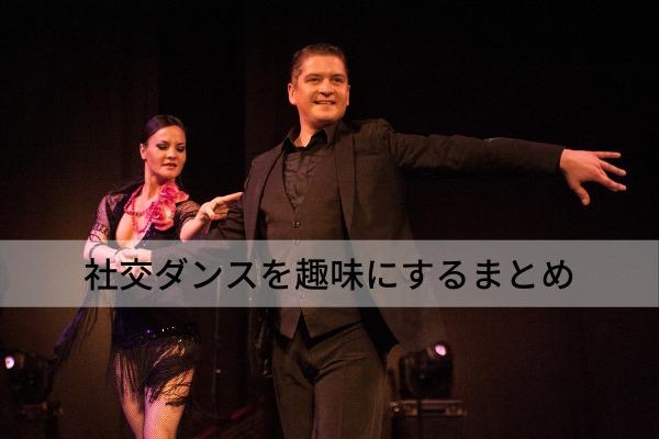 社交ダンスを趣味にするまとめ
