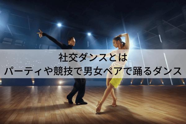 社交ダンスとはパーティや競技で男女ペアで踊るダンス