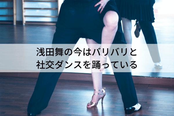 浅田舞の今はバリバリと社交ダンスを踊っている