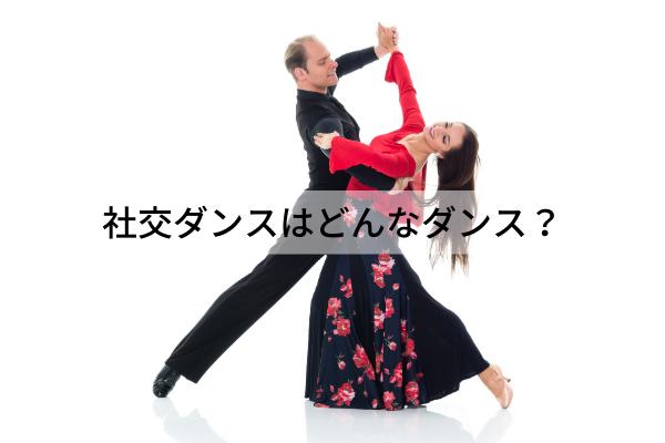 社交ダンスはどんなダンス?