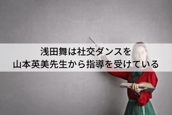 浅田舞は社交ダンスを山本英美先生から指導を受けている
