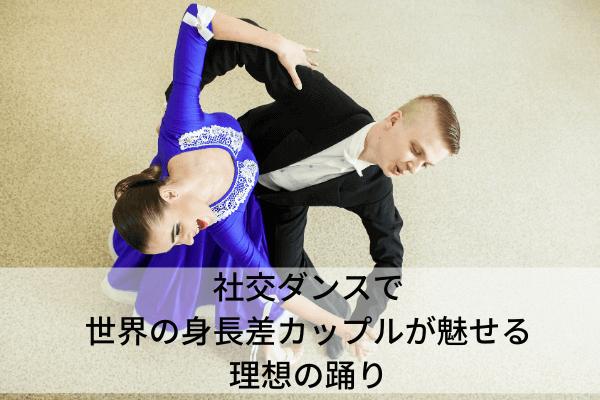 社交ダンスで世界の身長差カップルが魅せる理想の踊り