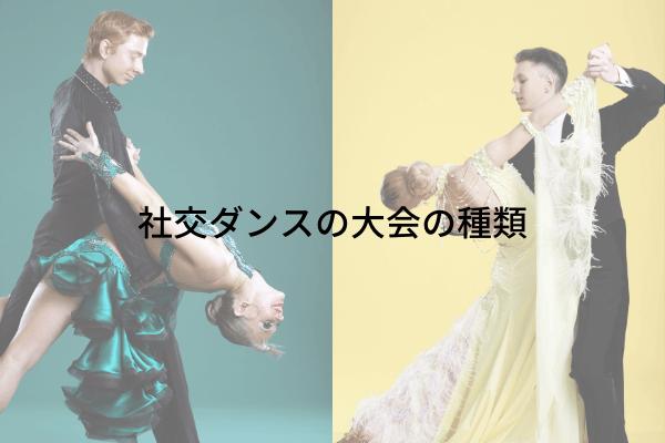社交ダンスの大会の種類