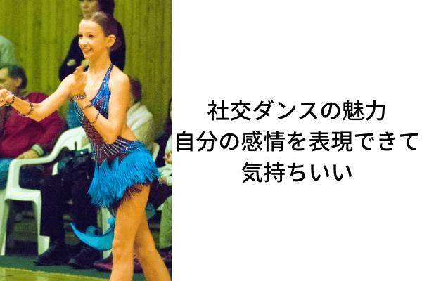 社交ダンスの魅力:自分の感情を表現できて気持ちいい