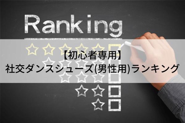 【初心者専用】社交ダンスシューズ(男性用)ランキング