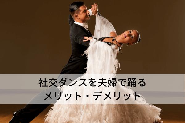 社交ダンスを夫婦で踊るメリット・デメリット