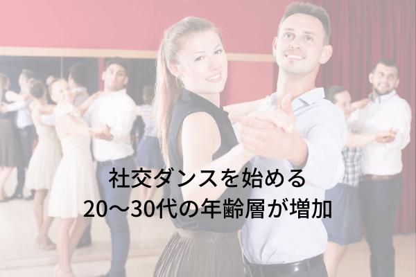 社交ダンスを始める20〜30代の年齢層が増加
