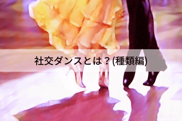 社交ダンスとは?(種類編)