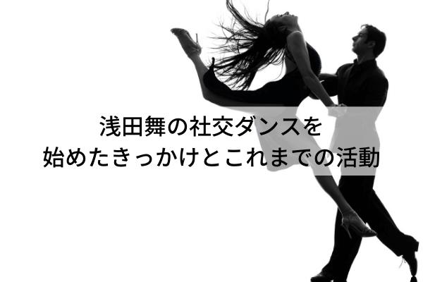 浅田舞の社交ダンスを始めたきっかけとこれまでの活動