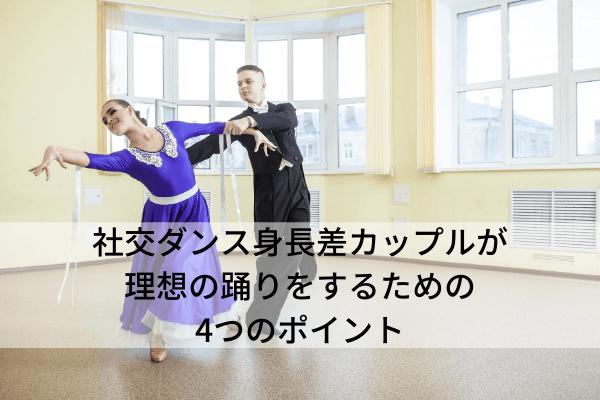社交ダンス身長差カップルが理想の踊りをするための4つのポイント