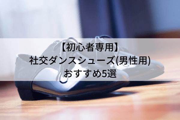 【初心者専用】社交ダンスシューズ(男性用)おすすめ5選