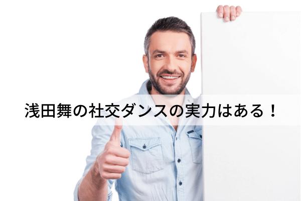 浅田舞の社交ダンスの実力はある!