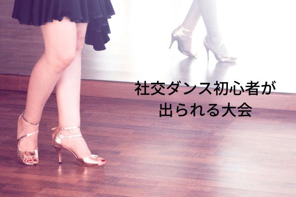 社交ダンス初心者が出られる大会