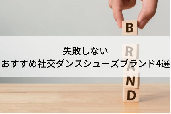 失敗しないおすすめ社交ダンスシューズブランド4選
