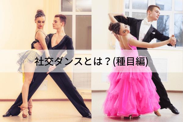 社交ダンスとは?(種目編)