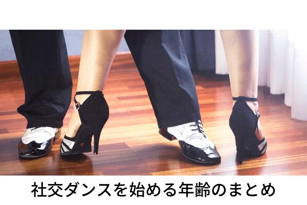 社交ダンスを始める年齢のまとめ