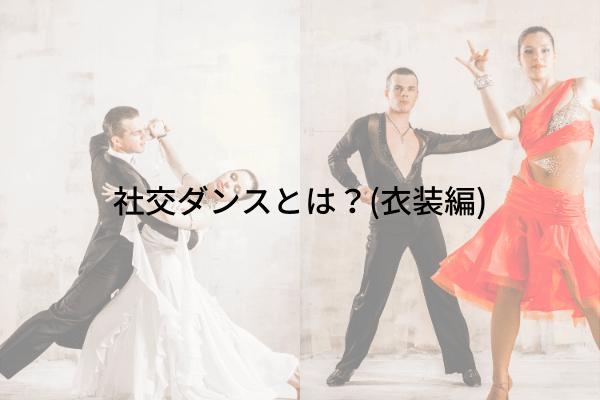 社交ダンスとは?(衣装編)