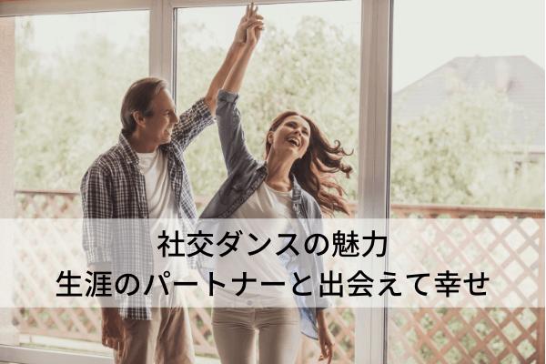 社交ダンスの魅力:生涯のパートナーと出会えて幸せ