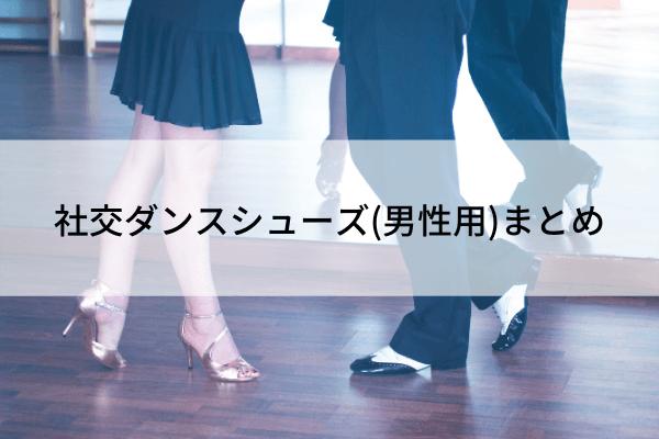 社交ダンスシューズ(男性用)まとめ