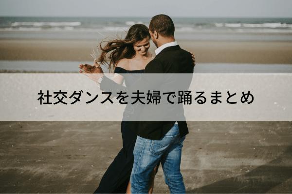 社交ダンスを夫婦で踊るまとめ