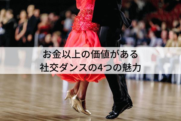 お金以上の価値がある社交ダンスの4つの魅力