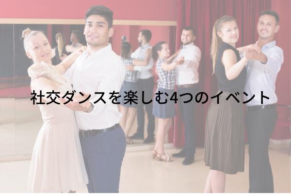 社交ダンスを楽しむ4つのイベント