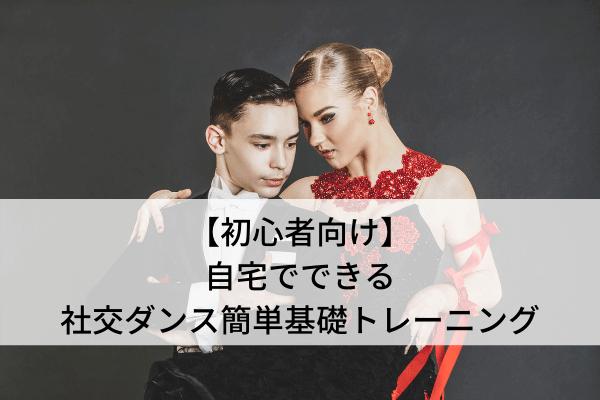 【初心者向け】自宅でできる社交ダンス簡単基礎トレーニング
