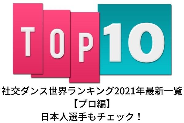 社交ダンス世界ランキング2021年最新一覧【プロ編】日本人選手もチェック!