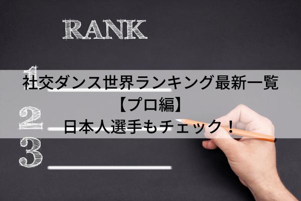 社交ダンス世界ランキング最新一覧【プロ編】日本人選手もチェック!