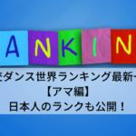 社交ダンス世界ランキング最新一覧【アマ編】日本人のランクも公開!