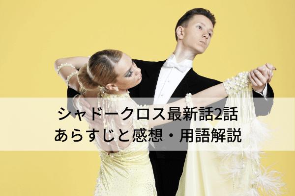 シャドークロス最新話2話あらすじと感想・用語解説 社交ダンス漫画