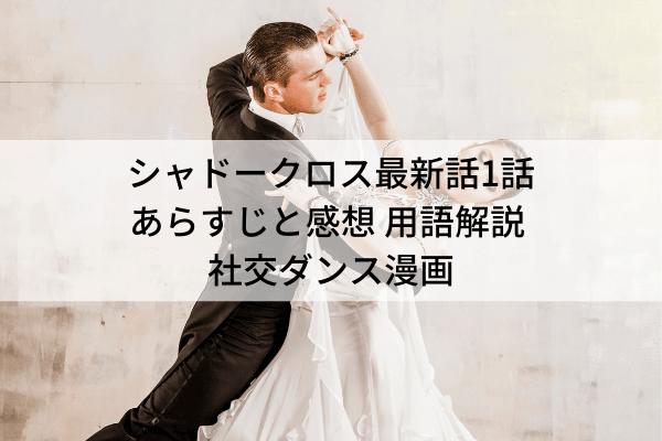 シャドークロス最新話1話あらすじと感想 用語解説 社交ダンス漫画