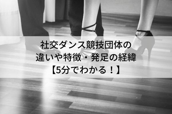 社交ダンス競技団体の違いや特徴・発足の経緯【5分でわかる!】
