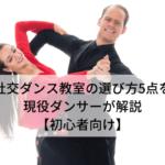 社交ダンス教室の選び方5点を現役ダンサーが解説【初心者向け】