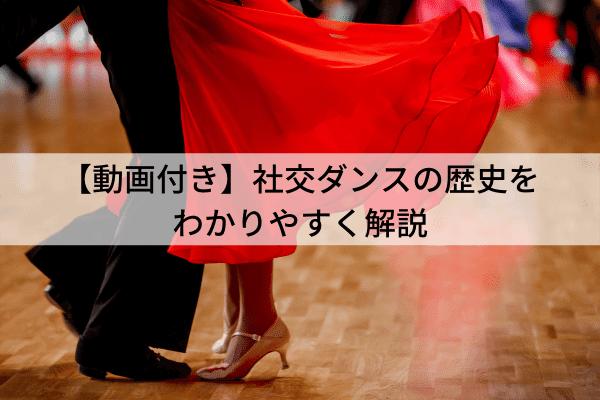 【動画付き】社交ダンスの歴史をわかりやすく解説