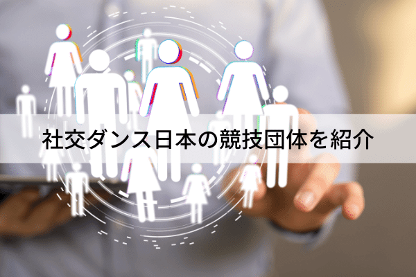 社交ダンス日本の競技団体を紹介