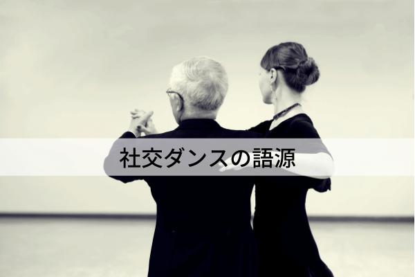 社交ダンスの語源