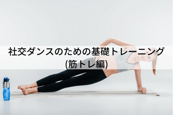 社交ダンスのための基礎トレーニング(筋トレ編)