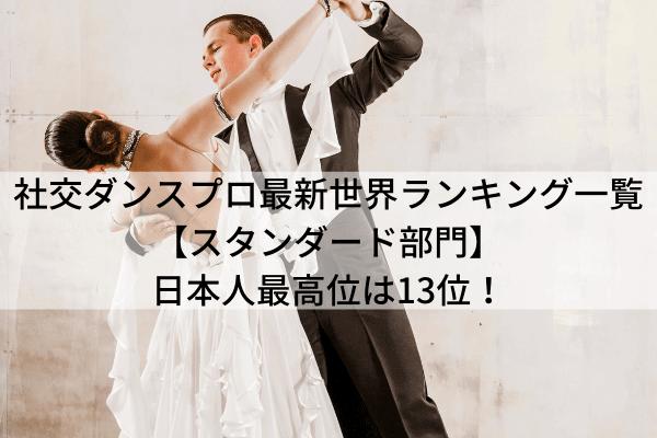 社交ダンスプロ最新世界ランキング一覧【スタンダード部門】日本人最高位は13位!