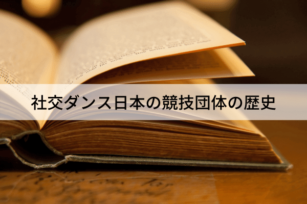 社交ダンス日本の競技団体の歴史