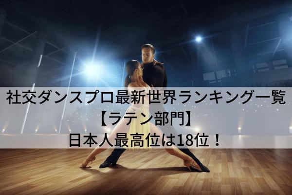 社交ダンスプロ最新世界ランキング一覧【ラテン部門】日本人最高位は18位!