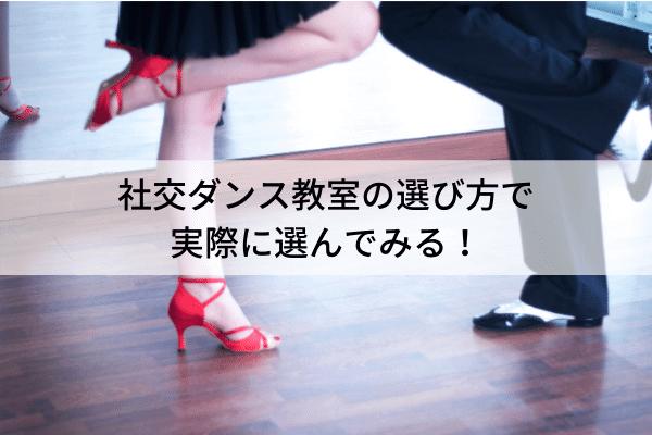 社交ダンス教室の選び方で実際に選んでみる!