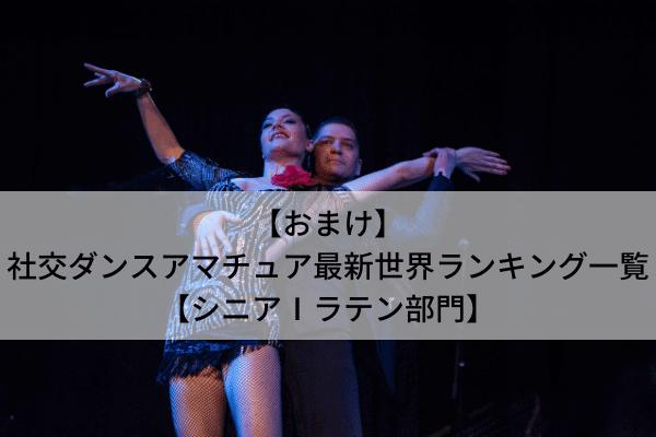 【おまけ】社交ダンスアマチュア最新世界ランキング一覧【シニアⅠラテン部門】