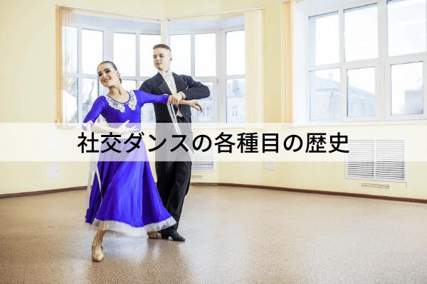 社交ダンスの各種目の歴史
