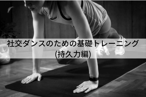 社交ダンスのための基礎トレーニング(持久力編)