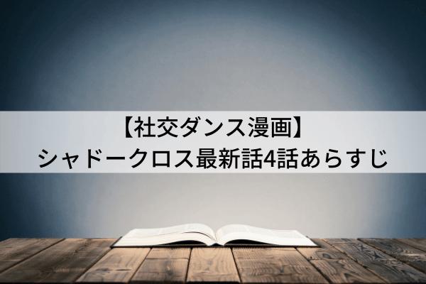 【社交ダンス漫画】シャドークロス最新話4話あらすじ