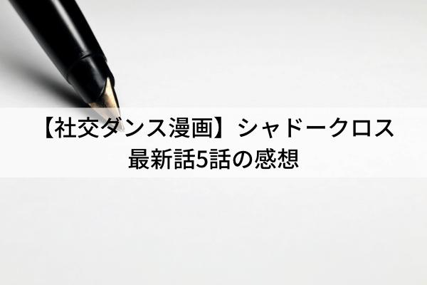 【社交ダンス漫画】シャドークロス最新話5話の感想