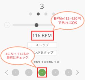 スローのBPM調べる